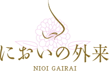においの外来 NIOI GAIRAI